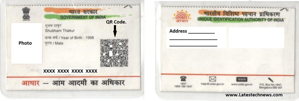 How to check Aadhar card status